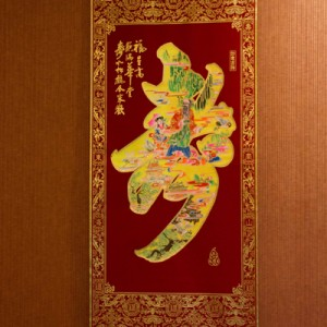 Grandma's 100th Birthday Celebration - Chinese Scroll